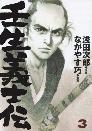 壬生義士伝(3) (KCデラックス 週刊少年マガジン)の詳細を見る