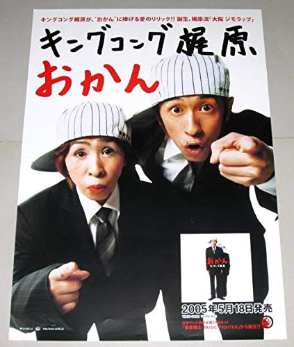 ③ ポスター キングコング 梶原雄太[おかん]