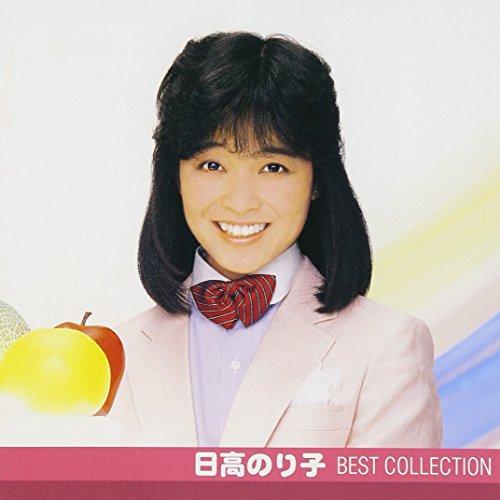 日高のり子 ベスト・コレクション