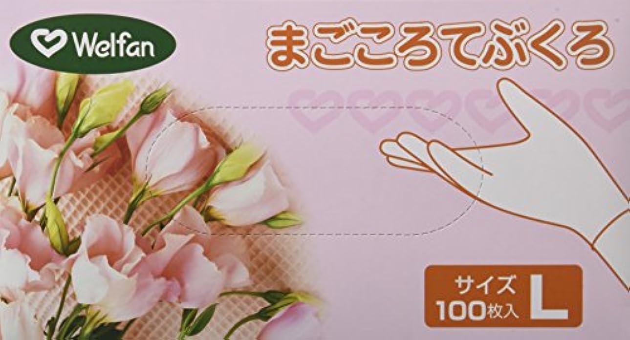 必需品簡潔な補足ウェルファン プラスティックグローブ まごころ手袋 Powder Lサイズ