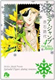 ワン・モア・ジャンプ 4〔文庫〕 (小学館文庫 あC 50)