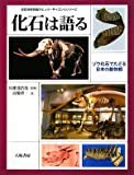 化石は語る―ゾウ化石でたどる日本の動物相 (琵琶湖博物館ポピュラーサイエンスシリーズ)