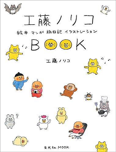 工藤ノリコBOOK (玄光社MOOK)
