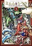 ミムムとシララ 〜ドラゴンのちんちんを見に行こう〜 1 (BUNCH COMICS)