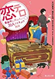 恋テロ 真夜中に読みたい20人のトキメク物語 (富士見L文庫)