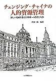 チェンジング・チャイナの人的資源管理―新しい局面を迎えた中国への投資と人事