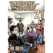 ザ・ファブル(21) (ヤングマガジンコミックス)