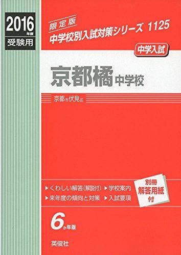 京都橘中学校 2016年度受験用赤本 1125 (中学校別入試対策シリーズ)