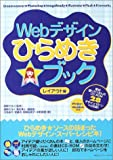 Webデザインひらめきブック レイアウト編
