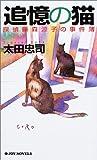 追憶の猫―探偵藤森涼子の事件簿 (ジョイ・ノベルス)