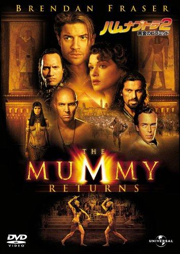 ハムナプトラ2 黄金のピラミッド [DVD]の詳細を見る