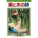 風と木の詩 4 (フラワーコミックス)