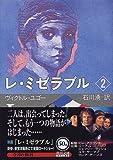 レ・ミゼラブル〈2〉 (角川文庫)