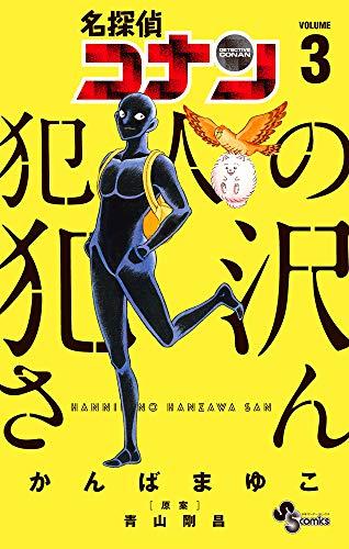 Détective Conan - Hannin no Hanzawa-san #3