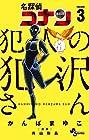 名探偵コナン 犯人の犯沢さん 第3巻