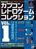 カプコン レトロゲーム コレクション vol.1 (<CDーROM>)