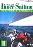 インナーセーリング〈3〉ヨット用語辞典