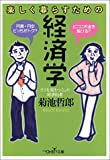 楽しく暮らすための経済学 (新潮OH!文庫)