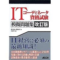 ITコーディネーター資格試験模擬問題集