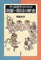 中・高校生の朝鮮・韓国の歴史 (平凡社ライブラリー)