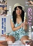 めいっこNo.4 未毛恥丘の断面図(JUMP-1049) [DVD]