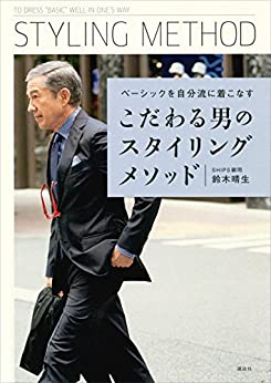 [鈴木晴生]のこだわる男のスタイリングメソッド ベーシックを自分流に着こなす