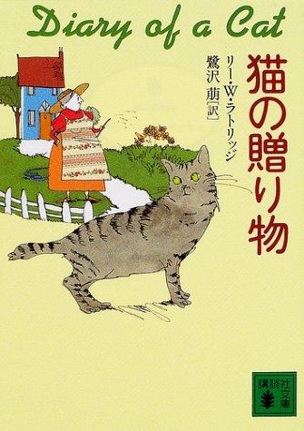 猫の贈り物 (講談社文庫)の詳細を見る