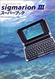 sigmarion III スーパーブック