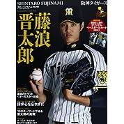 藤浪晋太郎―阪神タイガース (スポーツアルバム No. 46)