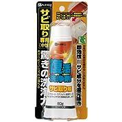 カンペハピオ 復活洗浄剤 サビ取り用 80g