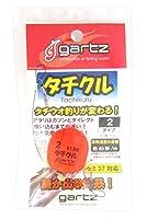 ガルツ(gartz) タチクル 2