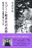 リゾート軽井沢の品格 画像