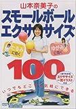 山本奈美子のスモールボールエクササイズ100 (DVD) (<DVD>)