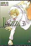 JAZZ (ジャズ) (3) (ディアプラス文庫)
