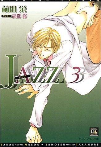 JAZZ (ジャズ) (3) (ディアプラス文庫)の詳細を見る