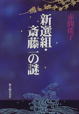 新選組・斎藤一の謎