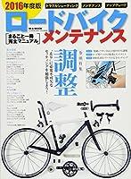 2016年度版 ロードバイク・メンテナンス (M.B.MOOK)