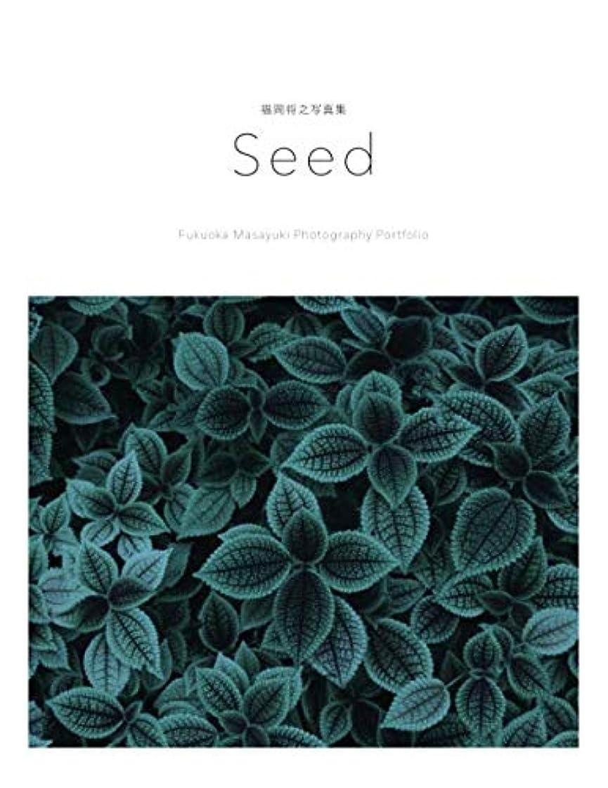 薬理学の量一定福岡将之写真集 Seed