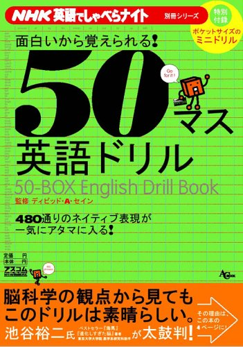 50マス英語ドリル (AC mook―NHK英語でしゃべらナイト別冊シリーズ)の詳細を見る