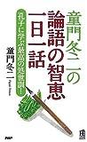 論語の智恵一日一話 (PHPハンドブック)