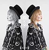 【Amazon.co.jp限定】盾と矛(通常盤) (クリアファイル付き)