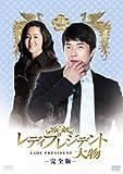 レディプレジデント~大物<完全版> DVD Vol.3[DVD]