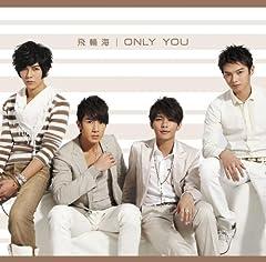 飛輪海「ONLY YOU」のCDジャケット