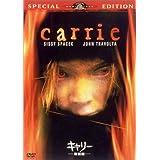 キャリー〈特別編〉 [DVD]