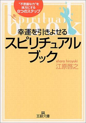"""幸運を引きよせるスピリチュアル・ブック—""""不思議な力""""を味方にする8つのステップ (王様文庫)"""