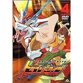 ドラゴンドライブ(4) [DVD]