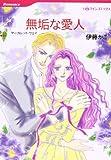 無垢な愛人 (HQ comics イ 2-8)