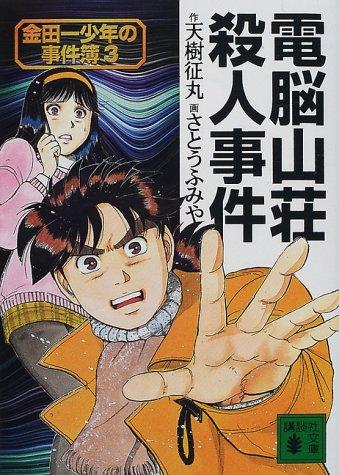 電脳山荘殺人事件―金田一少年の事件簿〈3〉 (講談社文庫)の詳細を見る