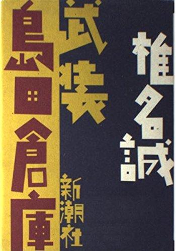 武装島田倉庫の詳細を見る