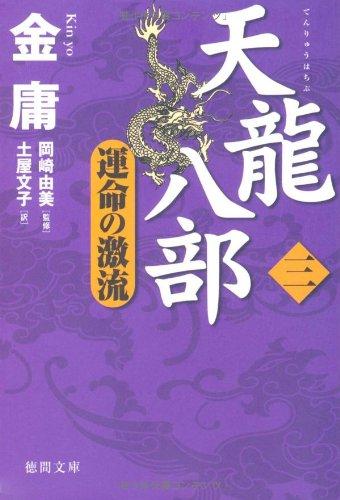 天龍八部〈3〉運命の激流 (徳間文庫)の詳細を見る